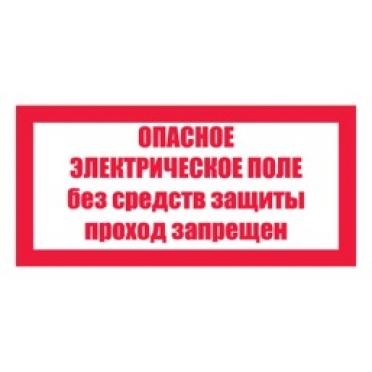 Знаки электробезопасности СО 153-34.03.603-2003