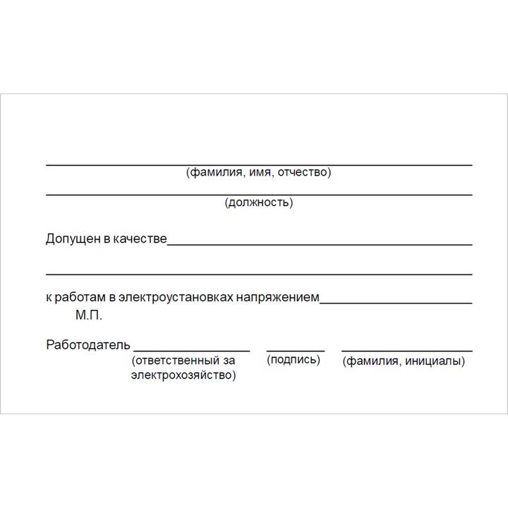 Бланк удостоверения о проверке знаний правил работы в электроустановках (Приказ Минтруда России от 19.02.2016 №74н) - 5 страниц