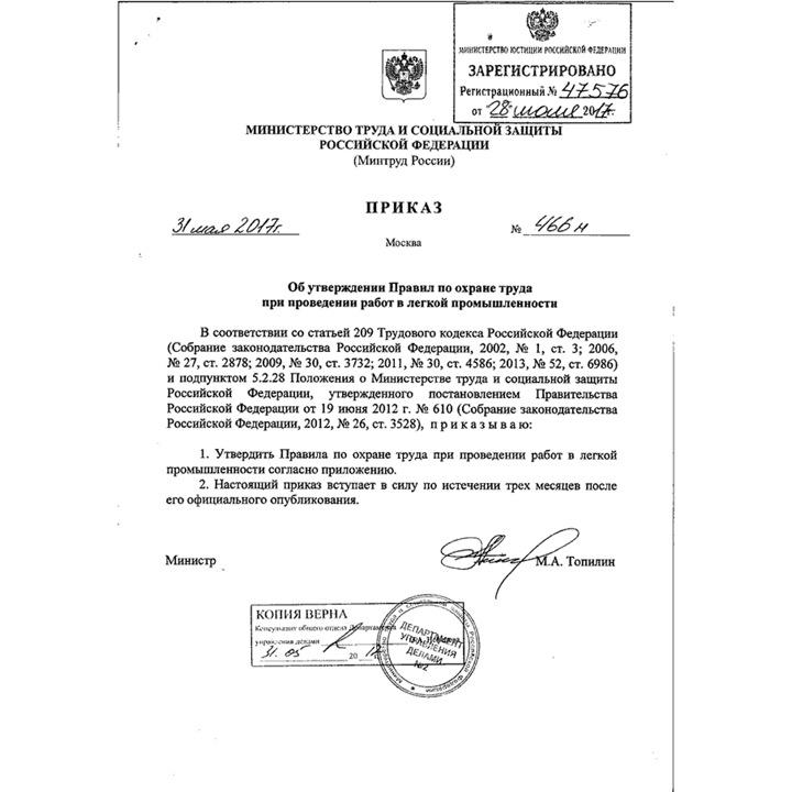 Правила по охране труда при проведении работ в легкой промышленности (Приказ Минтруда РФ от 31.05.2017 № 466н)