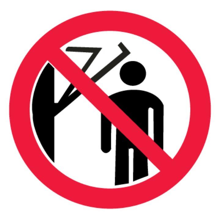 Знак P32 Запрещается подходить к элементам оборудования с маховыми движениями большой амплитуды •ГОСТ 12.4.026-2015• (Пластик 200 х 200)