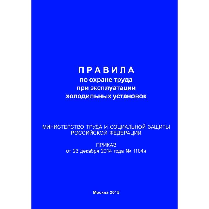 Правила по охране труда при эксплуатации холодильных установок (Приказ Минтруда РФ от 23.12.2014 № 1104н)