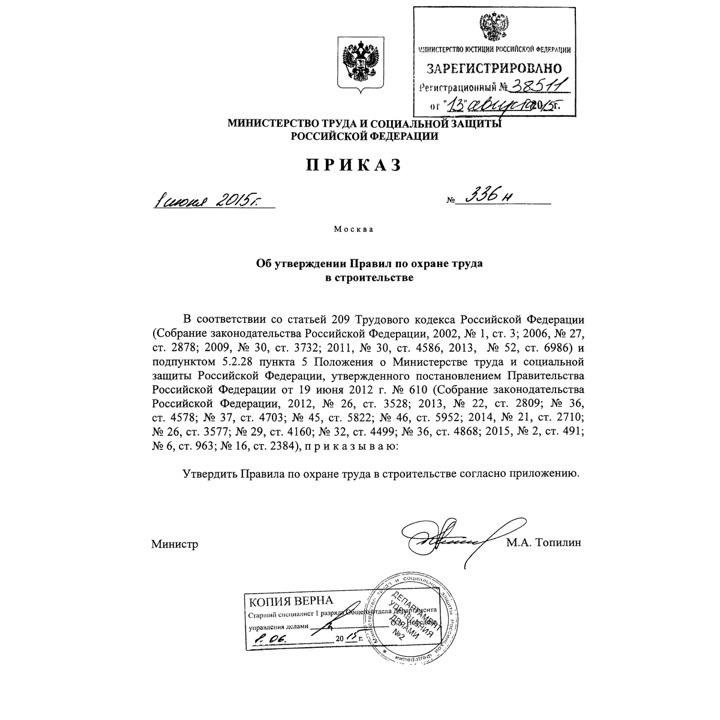 Правила по охране труда в строительстве (Приказ Минтруда РФ от 01.07.2015 № 336н)