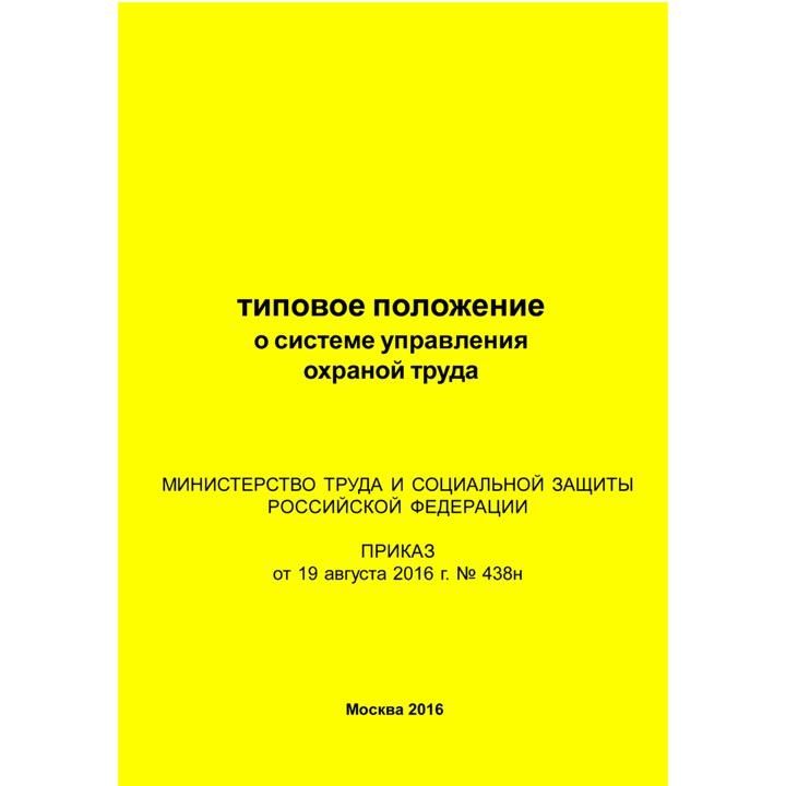 Типовое положение о системе управления охраной труда (Приказ Минтруда РФ от 19.08.2016 № 438н)