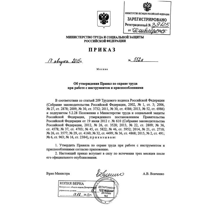 Правила по охране труда при работе с инструментом и приспособлениями (Приказ Минтруда РФ от 17.08.2015 № 552н)