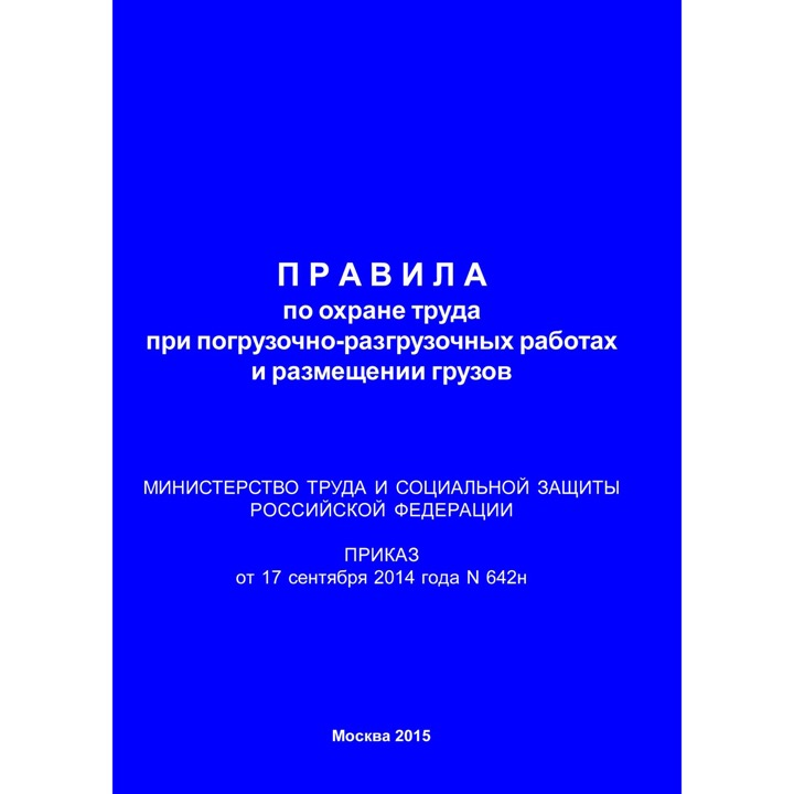 Правила по охране труда при погрузочно-разгрузочных работах и размещении грузов (Приказ Минтруда РФ от 17.09.2014 № 642н)