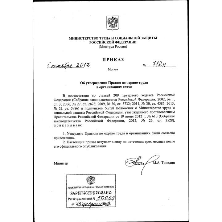 Правила по охране труда в организации связи (Приказ Минтруда РФ от 5.10.2017 № 712н)