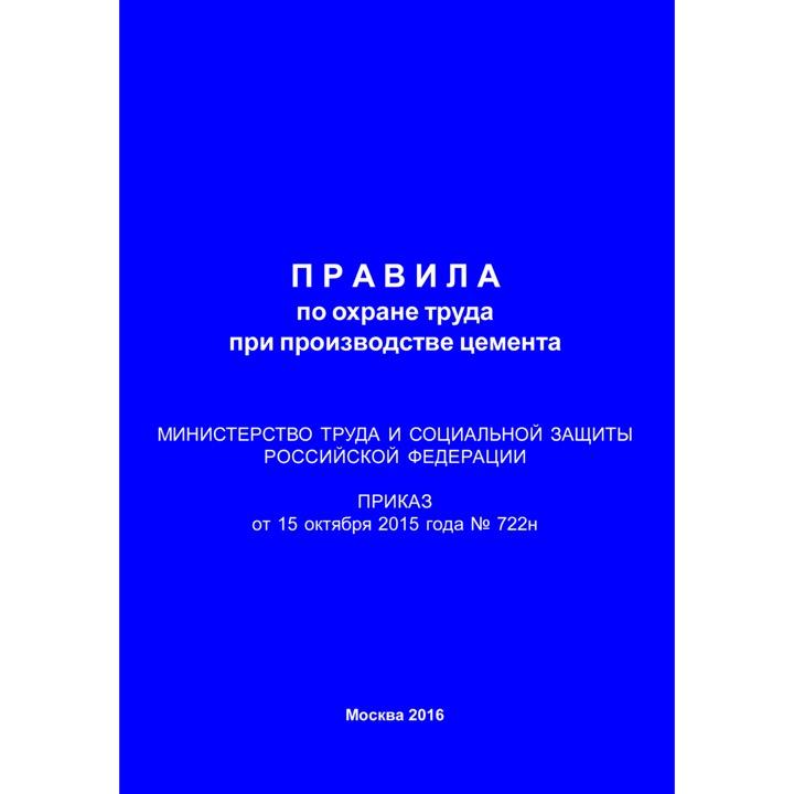 Правила по охране труда при производстве цемента (Приказ Минтруда РФ от 15.10.2015 № 722н)