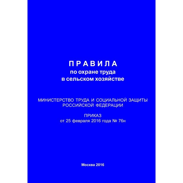 Правила по охране труда в сельском хозяйстве (Приказ Минтруда РФ от 25.02.2016 № 76н)