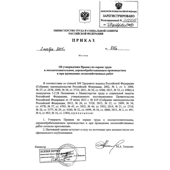 Правила по охране труда в лесозаготовительном, деревообрабатывающем производствах и при проведении лесохозяйственных работ (Приказ Минтруда РФ от 02.11.2015 № 835н)