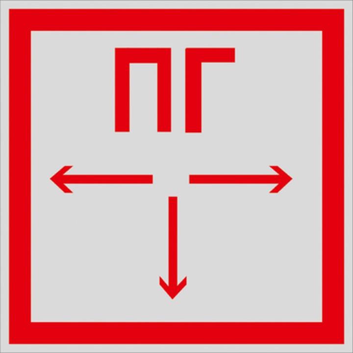 Знак F09 Пожарный гидрант •ГОСТ 12.4.026-2015• (Световозвращающий Пленка 200 x 200)