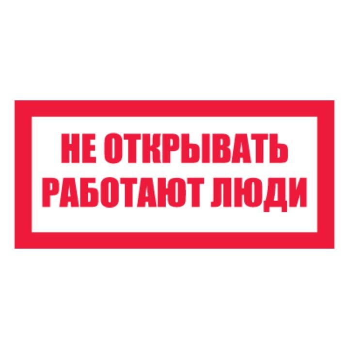 Знак T07 Не открывать! Работают люди (Пленка 50 х 100)