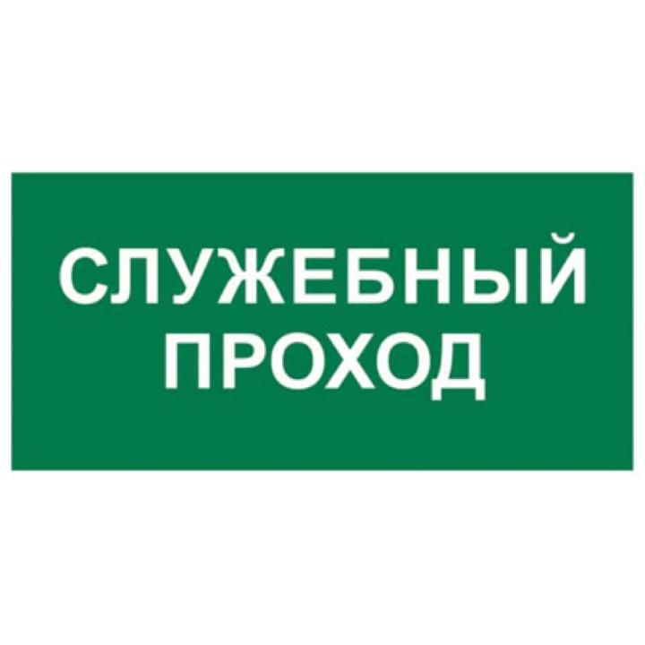 Знак T61 Служебный проход (Пленка 150 x 300)