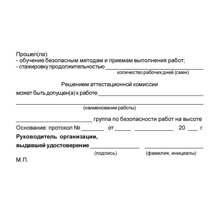 Бланк удостоверения о допуске к работам на высоте без применения инвентарных лесов и подмостей, с применением систем канатного доступа