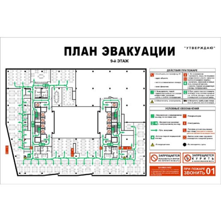План эвакуации на самоклеящейся пленке (400 х 600)