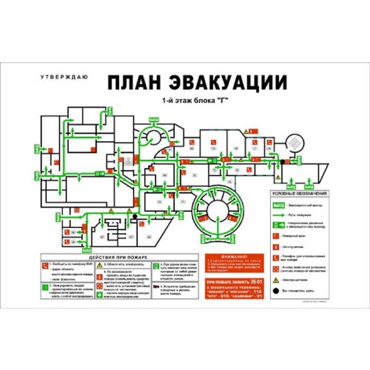 План эвакуации на пластике в пластиковой рамке (300 х 400)