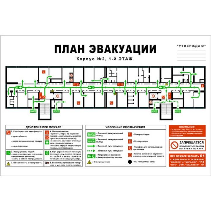 План эвакуации на пластике в пластиковой рамке (400 х 600)