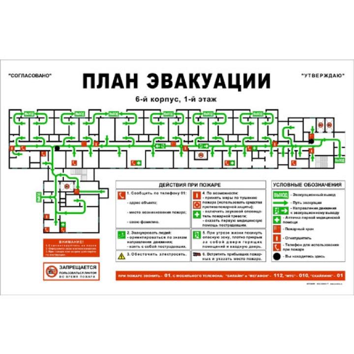 План эвакуации на пластике в пластиковой рамке (600 х 840)
