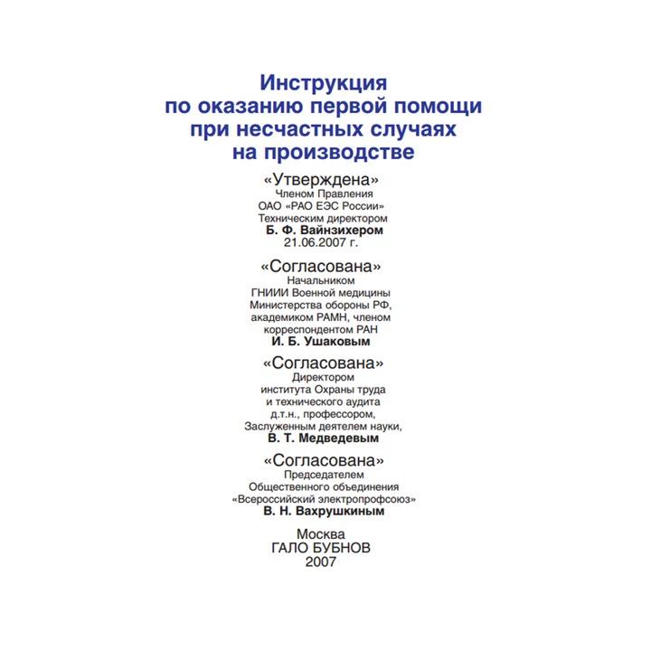 """Инструкция по оказанию первой помощи при несчастных случаях на производстве (ОАО """"РАО """"ЕЭС России"""" 21.06.2007)"""
