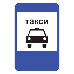 Дорожный знак 5.18 Место стоянки легковых такси (900 x 600)