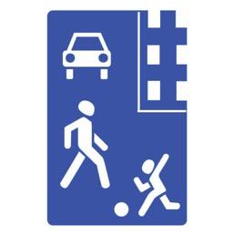 Дорожный знак 5.21 Жилая зона (900 x 600)
