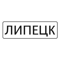 Дорожный знак 5.23.1 Начало населенного пункта (350 x 1050)