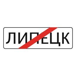 Дорожный знак 5.24.1 Конец населенного пункта (350 x 1050)