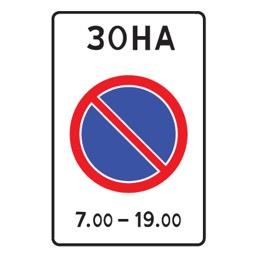 Дорожный знак 5.27 Зона с ограничением стоянки (900 x 600)