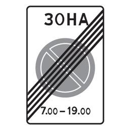 Дорожный знак 5.28 Конец зоны с ограничением стоянки (900 x 600)