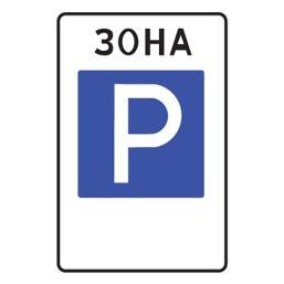 Дорожный знак 5.29 Зона регулируемой стоянки (900 x 600)