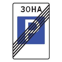 Дорожный знак 5.30 Конец зоны регулируемой стоянки (900 x 600)