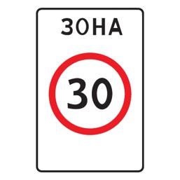 Дорожный знак 5.31 Зона с ограничением максимальной скорости (900 x 600)