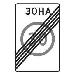 Дорожный знак 5.32 Конец зоны с ограничением максимальной скорости (900 x 600)