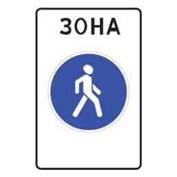 Дорожный знак 5.33 Пешеходная зона (900 x 600)