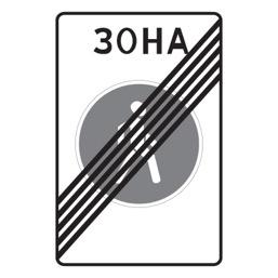 Дорожный знак 5.34 Конец пешеходной зоны (900 x 600)