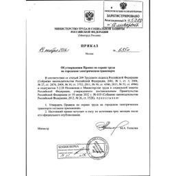 Правила по охране труда на городском электрическом транспорте (Приказ Минтруда РФ от 14.10.2016 №635н)