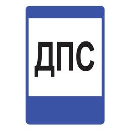 Дорожный знак 7.12 Пост дорожно-патрульной службы (1050 x 700)