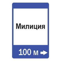 Дорожный знак 7.13 Милиция (1050 x 700)