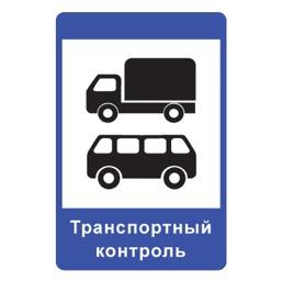 Дорожный знак 7.14 Пункт контроля международных автомобильных перевозок (1050 x 700)