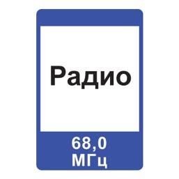 Дорожный знак 7.15 Зона приема радиостанции, передающей информацию о дорожном движении (1050 x 700)