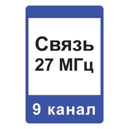 Дорожный знак 7.16 Зона радиосвязи с аварийными службами (1050 x 700)