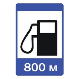 Дорожный знак 7.3 Автозаправочная станция (1050 x 700)