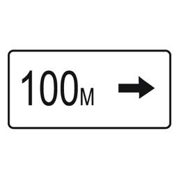 Дорожный знак 8.1.3 Расстояние до объекта  (350 x 700)