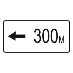 Дорожный знак 8.1.4 Расстояние до объекта (350 x 700)