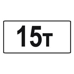 Дорожный знак 8.11 Ограничение разрешенной максимальной массы (350 x 700)