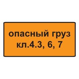 Дорожный знак 8.19 Класс опасного груза (350 x 700)