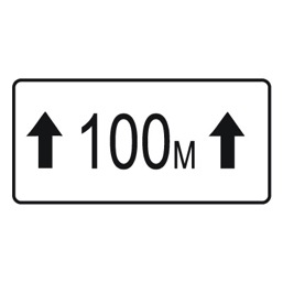Дорожный знак 8.2.1 Зона действия (350 x 700)