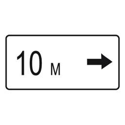 Дорожный знак 8.2.5 Зона действия (350 x 700)