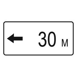 Дорожный знак 8.2.6 Зона действия (350 x 700)