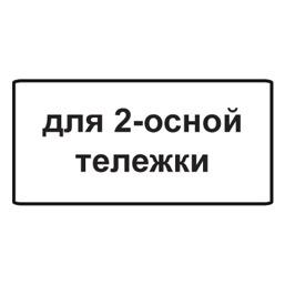Дорожный знак 8.20.1 Тип тележки транспортного средства (350 x 700)