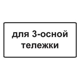Дорожный знак 8.20.2 Тип тележки транспортного средства (350 x 700)